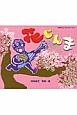 花じんま 田島征三の「花さかじいさん」
