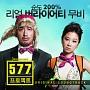 577プロジェクト 韓国映画OST