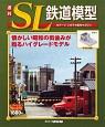 週刊 SL鉄道模型 Nゲージ ジオラマ製作マガジン