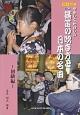 篠笛の吹き方と日本の名曲-初級編-<改訂> CD付き やさしくたのしい
