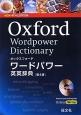 オックスフォード ワードパワー英英辞典<第4版> CD-ROM付