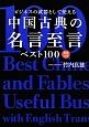 ビジネスの武器として使える 中国古典の名言至言 ベスト100