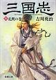 三国志 孔明の巻 (5)