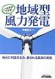 こうすればできる!地域型風力発電 地元に利益を生み、愛される風車の実現