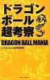 ドラゴンボール 超考察 DRAGON BALL MANIA