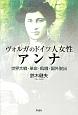 ヴォルガのドイツ人女性 アンナ 世界大戦・革命・飢餓・国外脱出