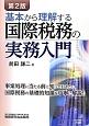 基本から理解する 国際税務の実務入門<第2版>