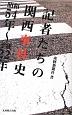 記者たちの関西事件史 昭和54年~平成22年