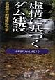 虚構に基づくダム建設 北海道のダムを検証する