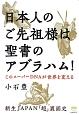 日本人のご先祖様は聖書のアブラハム! 超☆わくわく42 このスーパーDNAが世界を変える 新生JAPAN「