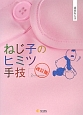 ねじ子のヒミツ手技 2nd Lesson<改訂版>