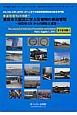東日本大震災に学ぶ災害時の感染管理-被災地ICNからの報告と提言- 感染制御9 別冊1 ICD,ICN,ICMT,BCPIC=ICTと全て
