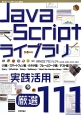 JavaScriptライブラリ実践活用 厳選111