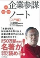 企業参謀ノート[入門編] 超訳 速習 図解