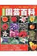 園芸百科<増補改訂版> 花と観葉植物・ハーブ・ミニ野菜・果樹の育て方が満載