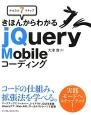 jQuery Mobileコーディング かんたん7ステップきほんからわかる