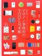デザイン事務所のTOOL見本帳 名刺・封筒・レターヘッド・ポートフォリオ・・・