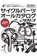 サイクルパーツオールカタログ 2013 サイクルライフがさらに楽しく!自転車パーツ&用品選