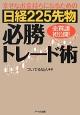 日経225先物 必勝トレード術 幸せなお金持ちになるための 売買譜初公開!