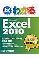 よくわかる Microsoft Excel 2010 Excelのエキスパートになれる1冊!
