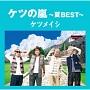 ケツの嵐〜夏BEST〜