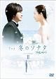 アニメ「冬のソナタ」スタンダード DVD BOX 2