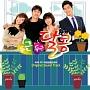 ドキドキ My Love 韓国ドラマOST (KBS)