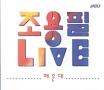 チョ・ヨンピル - 海雲台(ヘウンデ)ライブ (2CD)(再発売)