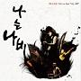 ユン・ドヒョン・バンド - 15周年記念Live Best 私は蝶 (2CD)
