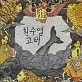 ユン・ドヒョン・バンド Mini Album - 白ひげ鯨