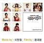 セックス イズ ゼロ 2 韓国映画OST