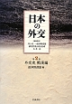 日本の外交 外交史 戦後編 (2)