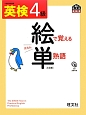英検 絵で覚える単熟語<三訂版> 4級 CD付