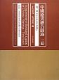 中國繪畫總合圖録 三編 アメリカ・カナダ篇1 (1)