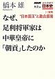 """なぜ、足利将軍家は中華皇帝に「朝貢」したのか """"日本国王""""と勘合貿易 NHKさかのぼり日本史 外交篇7 室町"""