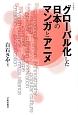 グローバル化した日本のマンガとアニメ