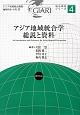 アジア地域統合学 総説と資料 総合研究シリーズ4