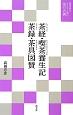 茶経・喫茶養生記 茶録・茶具図賛 現代語でさらりと読む茶の古典