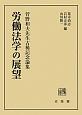 労働法学の展望 菅野和夫先生古稀記念論集