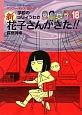 学校のコワイうわさ 新・花子さんがきた!! (18)
