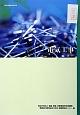 電気工事<改訂3版> 職業訓練教材