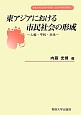 東アジアにおける市民社会の形成 人権・平和・共生