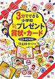 3分でできる小学校わくわくプレゼント賞状・カード CD-ROM付