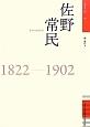 佐野常民 1822-1902 佐賀偉人伝9