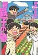 新・鉄子の旅 (5)