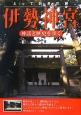 伊勢神宮 とっておきの旅 神話と歴史を歩く