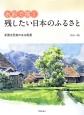 水彩で描く 残したい日本のふるさと 茅葺き民家のある風景