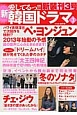 新・愛してるっ!!韓国ドラマ ペ・ヨンジュン 2013年始動の予感 ハワイ長期滞在で次回作を検討!? (3)