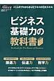 ビジネス基礎力の教科書 日経ビジネス 45人のプロから学ぶビジネスの3大スキル