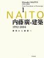 内藤廣の建築 1992-2004 素形から素景へ(1)